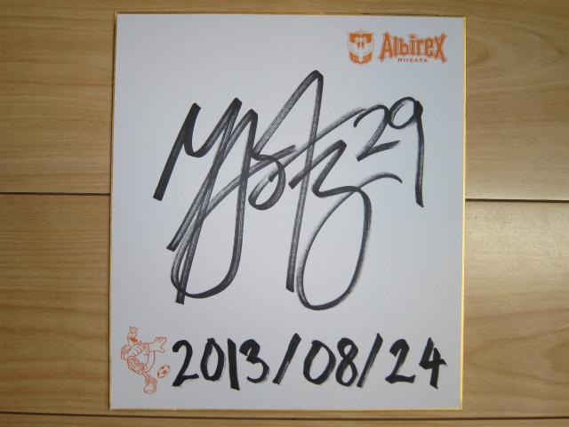 2013年8月24日アルビレックス新潟復帰後、ホームでの初試合