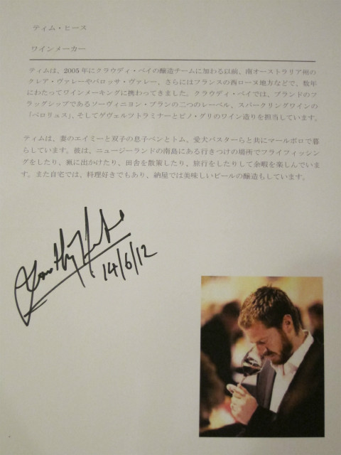 グランド・ワイン・テイスティング2012で配布されたティム・ヒース氏の経歴同氏サイン入り