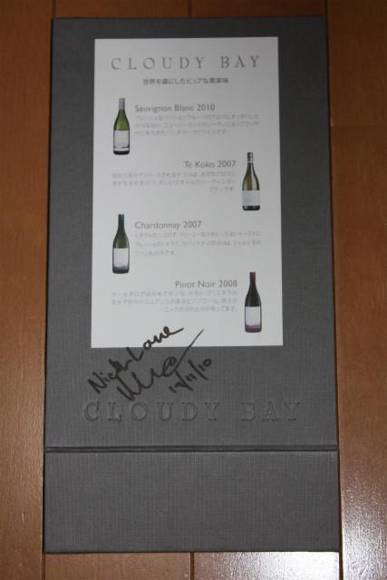2010年11月パーティーのために用意されたワインリスト