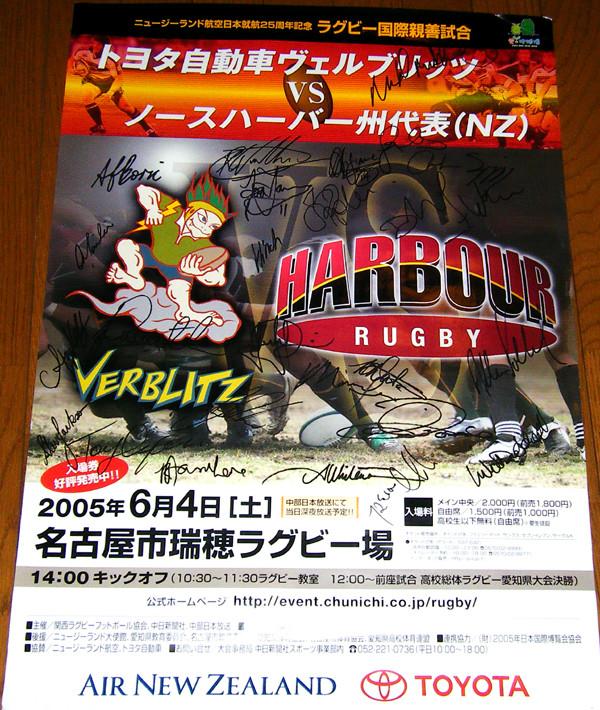 2005年ラグビー国際親善試合ノースハーバー全選手サイン入りポスター