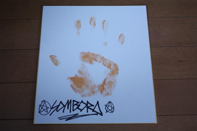 DJ SAMBORAことキーボード・ギター奏者のSAMさんの手形、サイン入り