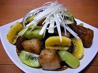NZ産キウイ入りバルサミコ酢豚