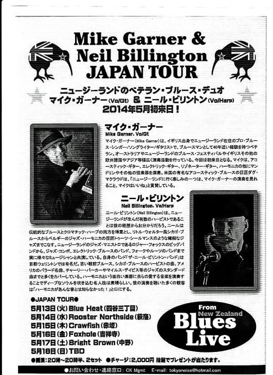 Mike Garner&Neil Billington Japan Tour