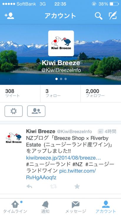 Kiwi Breeze × Twitter