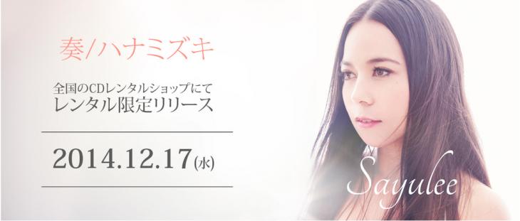 SAYULEE × カバーシングル 奏/ハナミズキ