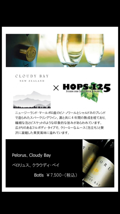 HOPS125 × クラウディー・ベイ ペロリュス フェアー