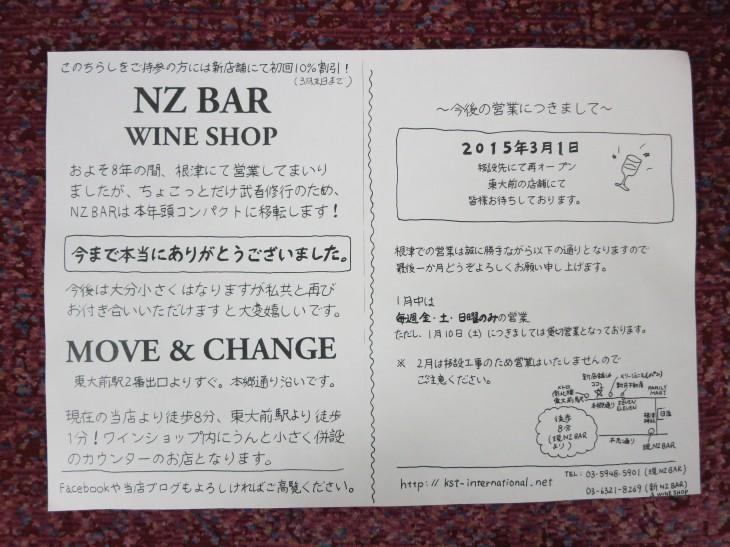 nz bar