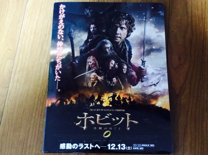 ホビット 決戦のゆくえ 4月22日~DVD発売