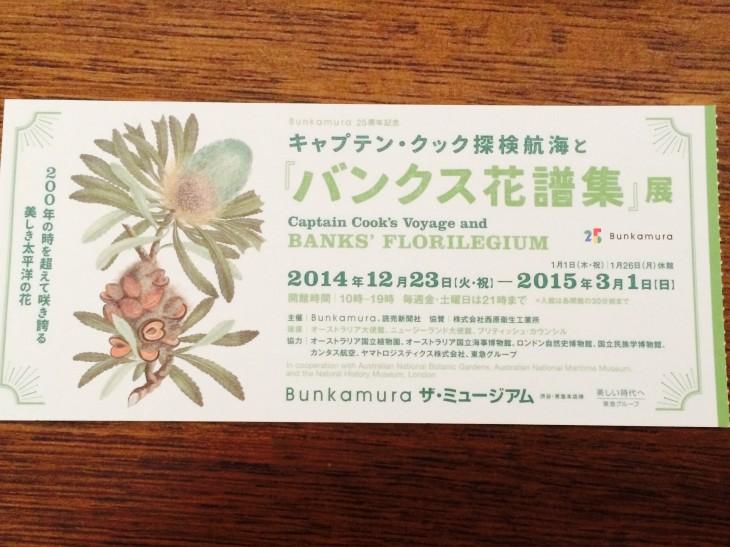 「キャプテン・クック探検航海と『バンクス花譜集』展」 in Bunkamuraザ・ミュージアム