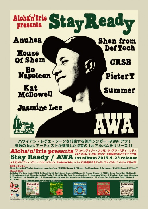 "AWA ( アワ ) 1st Album 「Aloha'n'Irie presents AWA "" Stay Ready ""」 発売中"