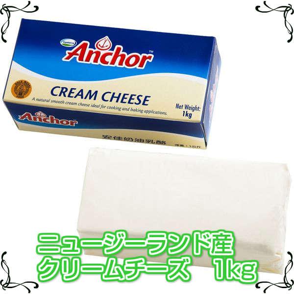ブリーズオンラインショップ × ニュージーランド産 アンカー クリームチーズ