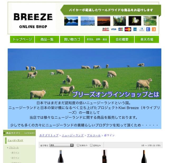 ブリーズオンラインショップ × 期間限定 ニュージーランドワインのご提案