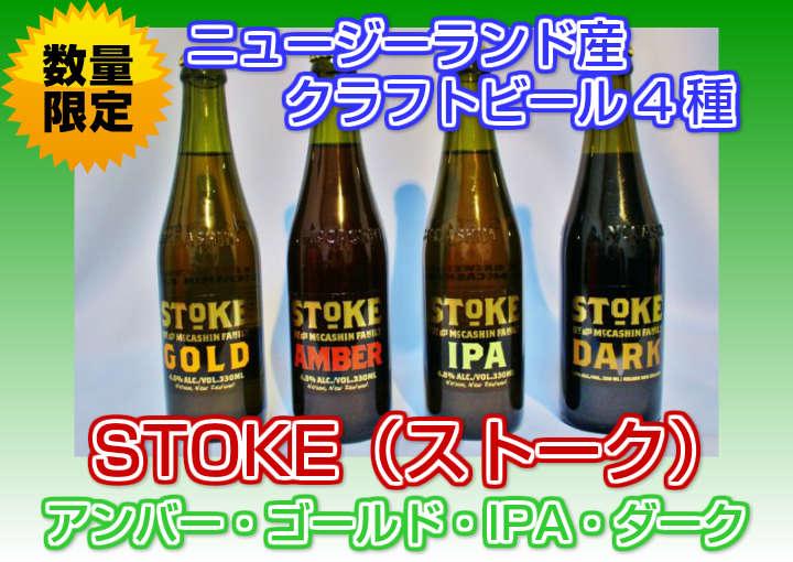 ブリーズオンラインショップ × ストーク (ニュージーランドビール)