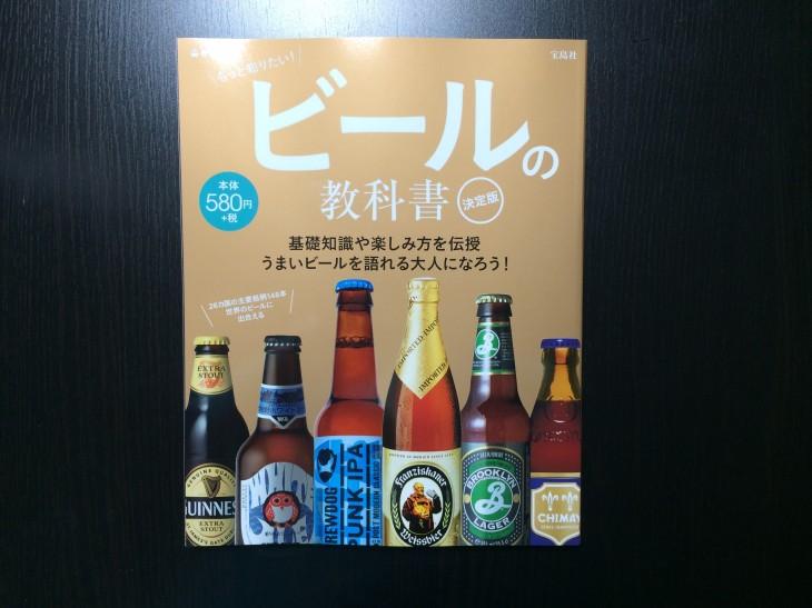 もっと知りたいビールの教科書 掲載