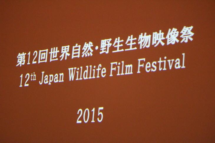 第12回 世界自然・野生生物映像祭 × 未来を担う若者賞 × 私とノドグロチドリ