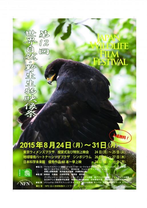 第12回 世界自然・野生生物映像祭
