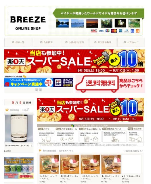 楽天スーパーセール × ブリーズオンラインショップ