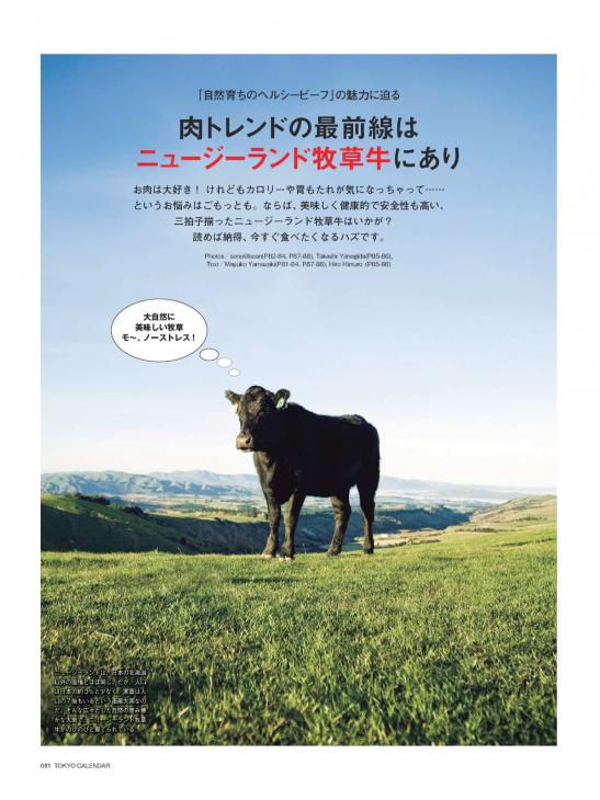 ニュージーランド牧草牛特集 (東京カレンダー)