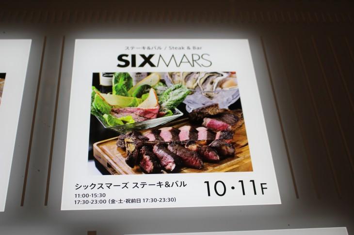 SIXMARSステーキ&グリル×ニュージーランド牧草牛