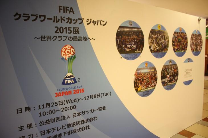 FIFAクラブワールドカップ 特別企画展 × オークランドシティFC