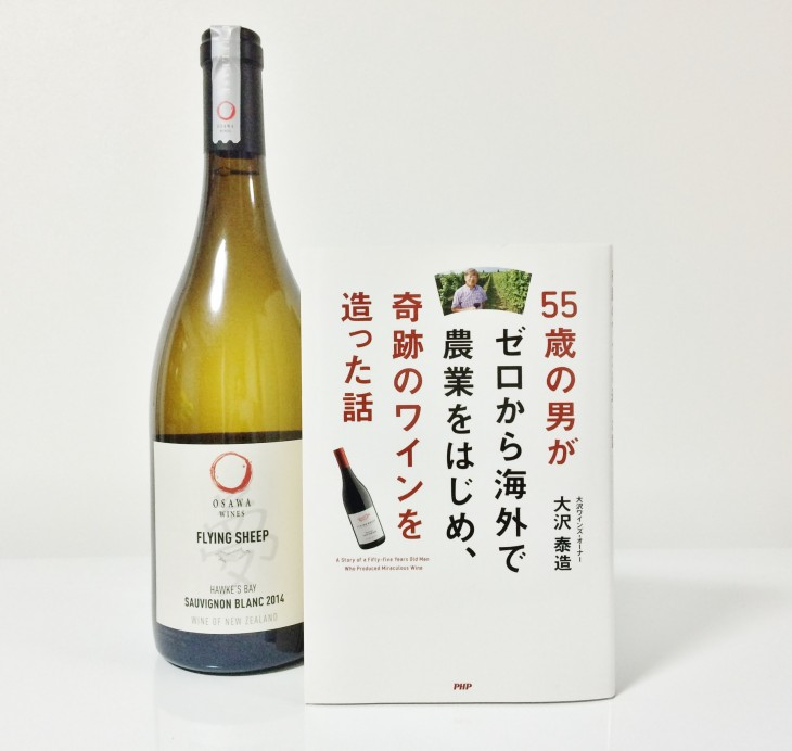 大沢ワインズオーナー 大沢泰造氏 自叙伝及び100本限定ワイン
