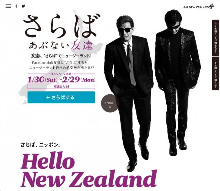映画「さらば あぶない刑事」ニュージーランドロケ 記念キャンペーン