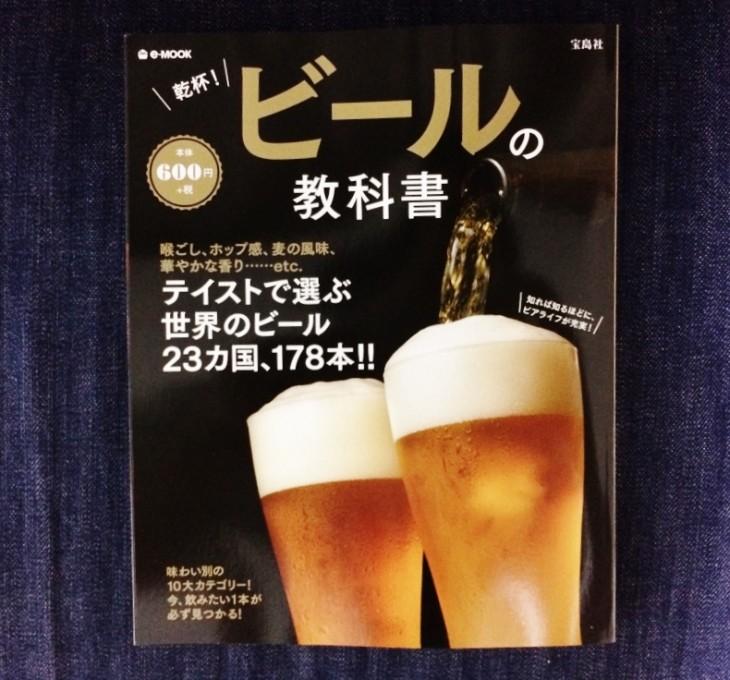 ビールの教科書 ニュージーランド産ビール STOKEゴールド 掲載