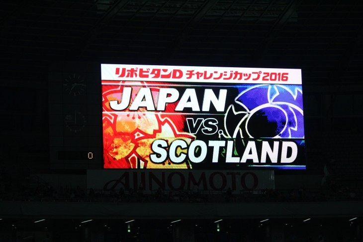 ラグビー 日本代表vsスコットランド代表 レポート