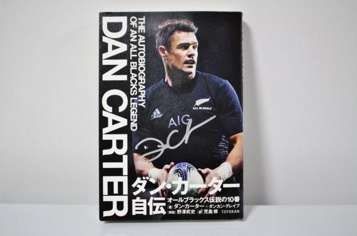ダン・カーター自伝 紹介 + サイン入り写真プレゼント