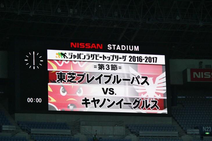 トップリーグ 2016-2017 第3節 東芝 vs キヤノン