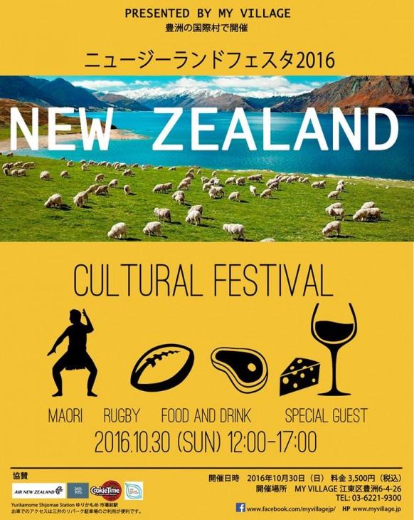 ニュージーランドフェティバル in 豊洲 My Village