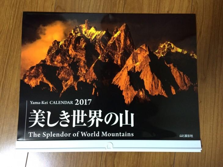 2017年カレンダー  「美しき世界の山」にマウントクック選出!?