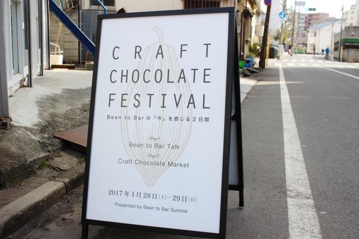 クラフトチョコレートフェスティバル × ホガースクラフトチョコレート