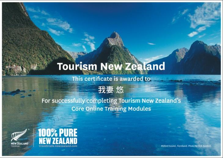 ニュージーランドツーリズムのオンライントレーニングが修了しました!