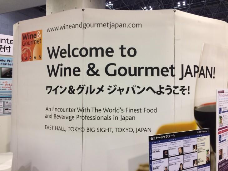 ワイン&グルメ ジャパン2017 ニュージーランドワイン!