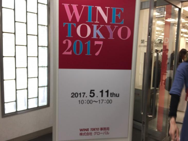 「WINE TOKYO 2017」取材レポート