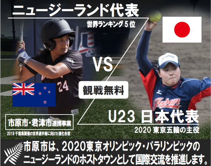 女子ソフトボールニュージーランド代表が千葉県に来日!