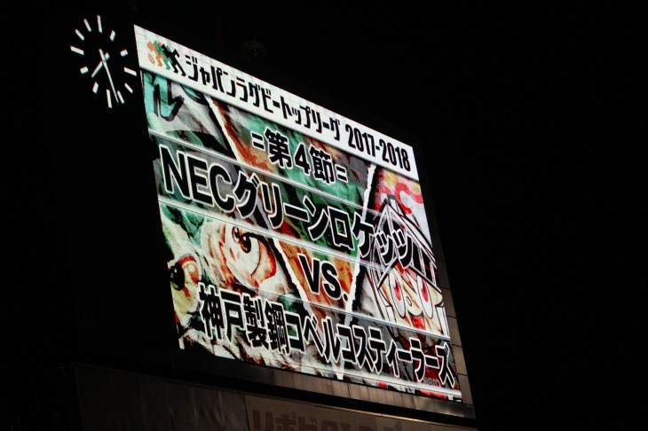トップリーグ 2017-2018 NECグリーンロケッツ vs 神戸製鋼コベルコスティーラーズ