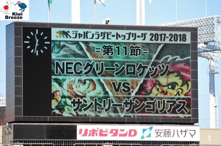 トップリーグ 2017-2018  サントリーサンゴリアス vs NECグリーンロケッツ