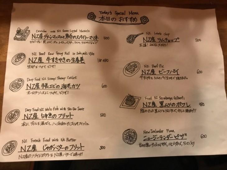 レストラン「Ebizo」にて開催された「Kiwi Stand」にお邪魔してきました