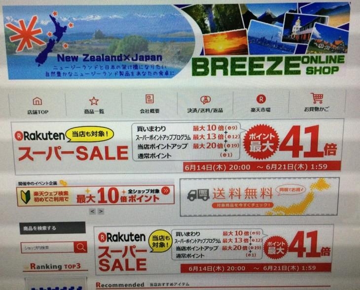 楽天 ブリーズオンラインショップよりスーパーセール 特価商品のご案内です!