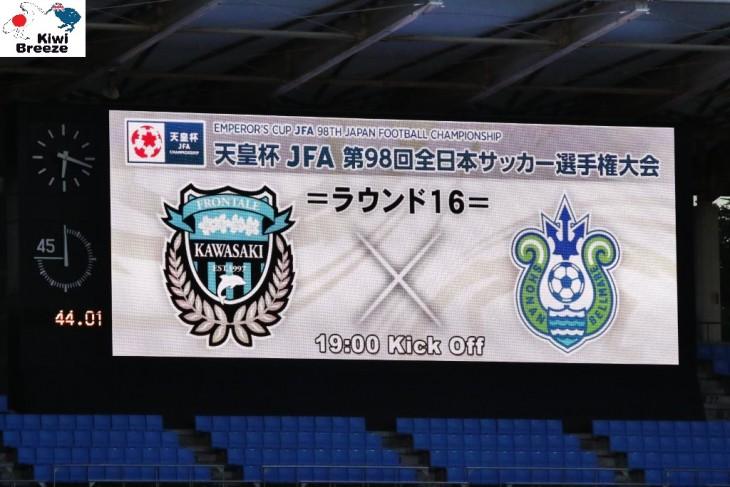 天皇杯2018 ラウンド16 川崎フロンターレ vs 湘南ベルマーレ 舞行龍ジェームズ レポート