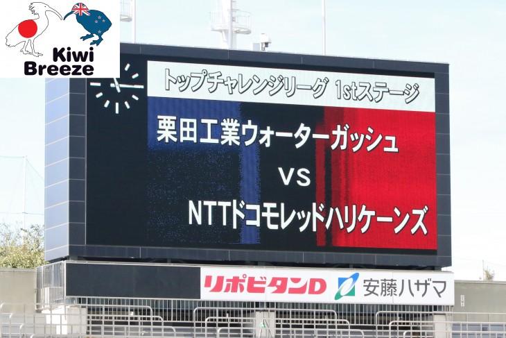 ジャパンラグビートップチャレンジリーグ2018  栗田工業ウォーターガッシュvs NTTドコモハリケーンズ