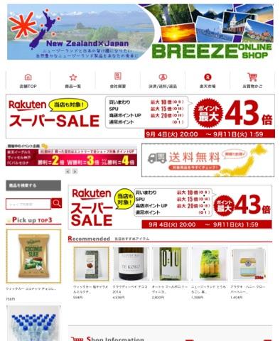 ブリーズオンラインショップ 楽天スーパーセール お買い得情報!