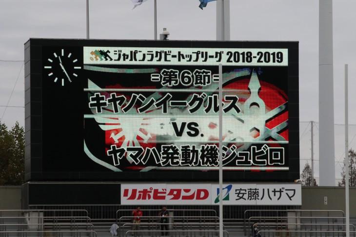 トップリーグ2018-2019 第6節 キヤノンイーグルス vs ヤマハ発動機ジュビロ