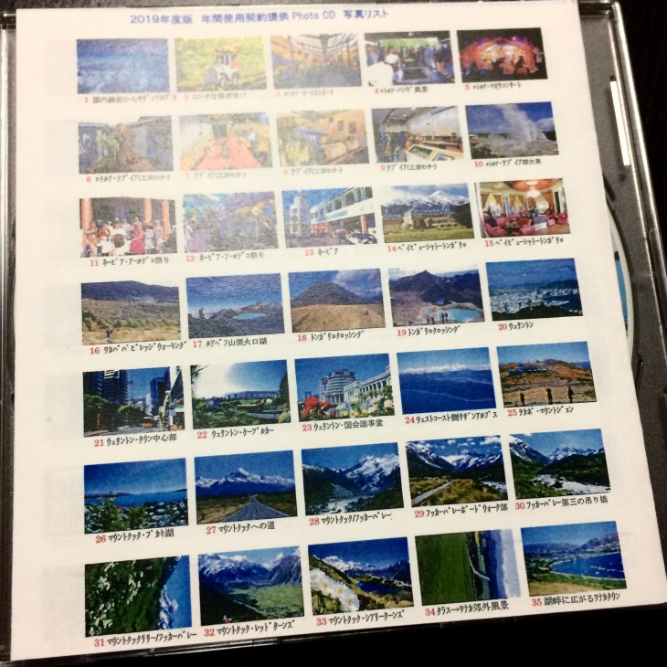 ニュージーランドフォトグラファー 滑田広志氏 最新版の写真が届きました!