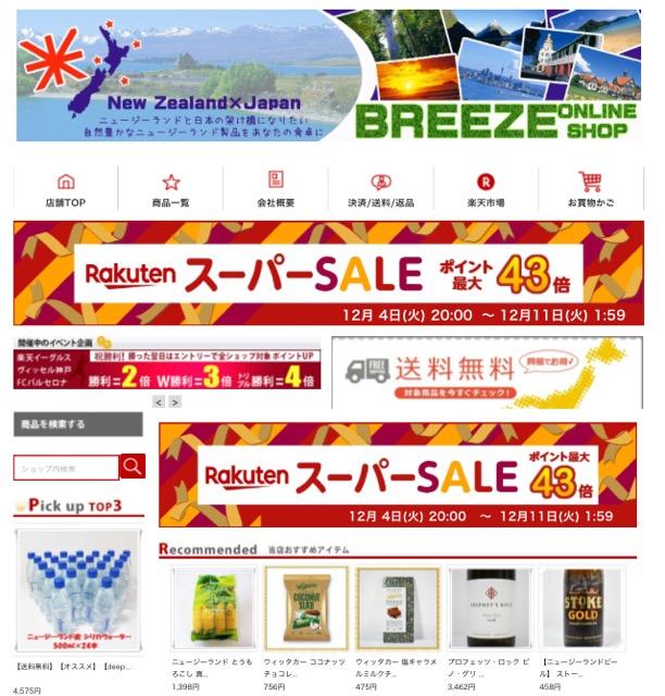 楽天ブリーズオンラインショップよりスーパーセールのご案内!!