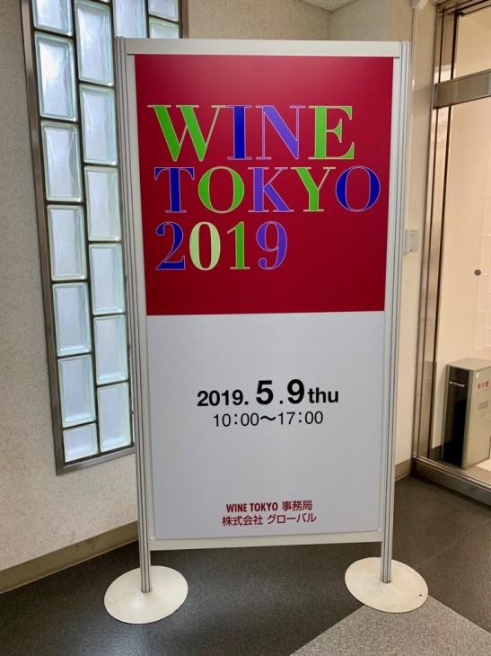 WINE TOKYO 2019 ニュージーランドワインレポート