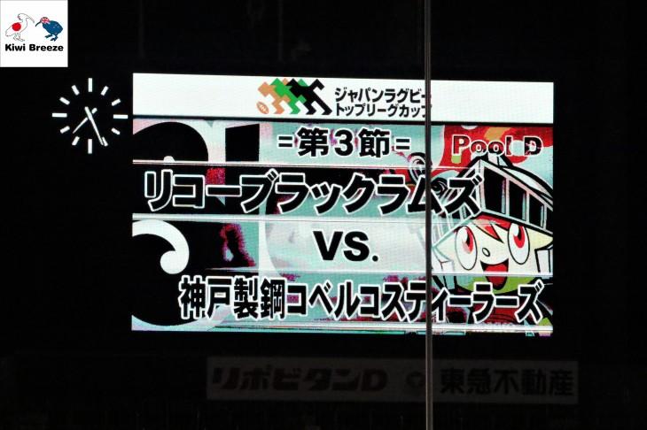 トップリーグカップ2019 プール戦  第3節  リコーブラックラムズ vs 神戸製鋼コベルコスティーラーズ レポート