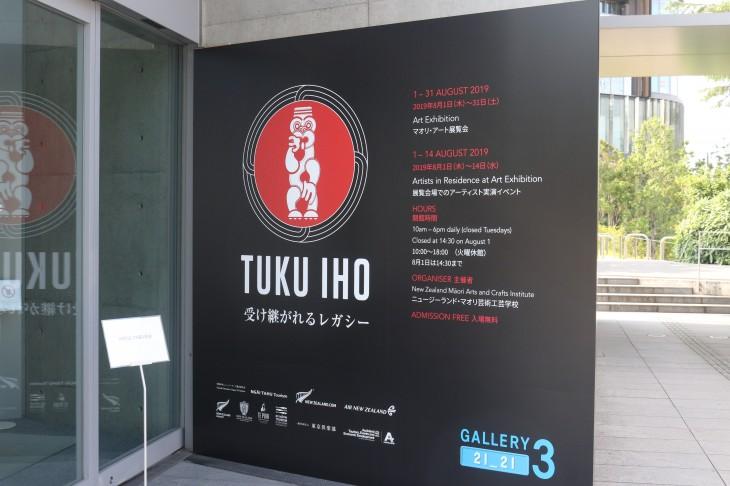 「TUKU IHO 受け継がれるレガシー」展 & ニュージーランド航空 新作 機内安全ビデオ レポート